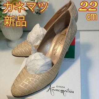 ギンザカネマツ(GINZA Kanematsu)の銀座かねまつパンプス22cm◆靴レディース22◆新品(ハイヒール/パンプス)