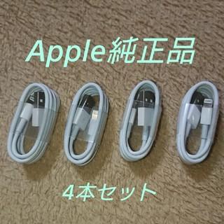 アイフォーン(iPhone)の【安心保証】iPhone 純正 ライトニングケーブル 4本 迅速対応(バッテリー/充電器)