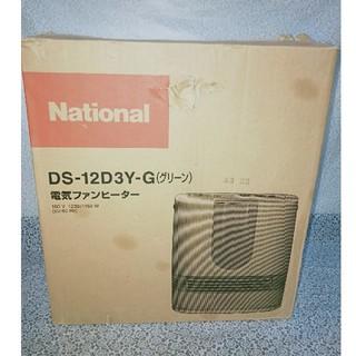 🍀値下げ🍀ナショナル DS-12D3Y-G 電気ファンヒーター(電気ヒーター)