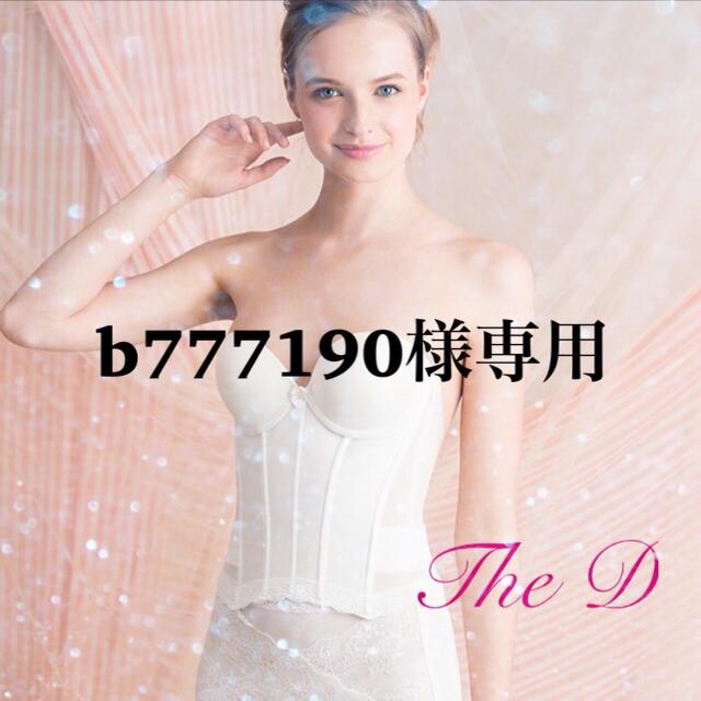 ブライダルインナー TheD 価格相談可 レディースの下着/アンダーウェア(ブライダルインナー)の商品写真