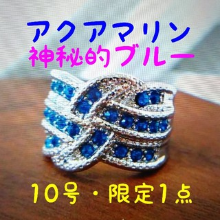 ★アクアマリン★神秘的ブルー★(リング(指輪))