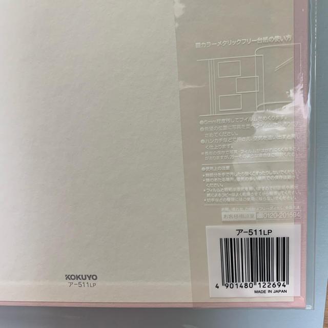 コクヨ(コクヨ)のKOKUYO A4 メタリックアルバム2冊 キッズ/ベビー/マタニティのメモリアル/セレモニー用品(アルバム)の商品写真