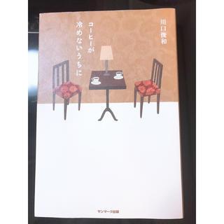川口俊和「コーヒーが冷めないうちに」手作りしおり、ブックカバーセット(文学/小説)