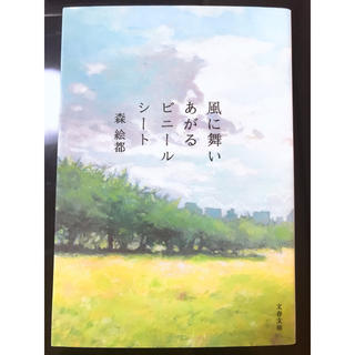 森絵都「風に舞いあがるビニールシート」手作りしおり、ブックカバーセット(文学/小説)