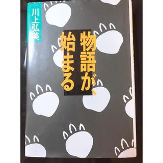川口弘美「物語が、始まる」手作りしおり、ブックカバーセット(文学/小説)