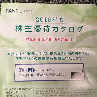 ファンケル(FANCL)のファンケル 株主優待(その他)