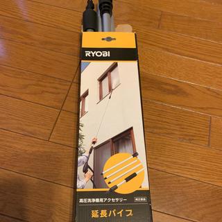 リョービ(RYOBI)のリョービ  高圧洗浄用 延長パイプ(洗車・リペア用品)