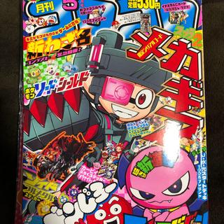 ニンテンドースイッチ(Nintendo Switch)のコロコロコミック 5月号 おまけ(少年漫画)