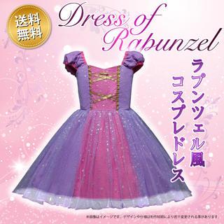 【大人気】お星様模様 ラプンツェル コスプレ ドレス 衣装 120㌢ 221(ワンピース)