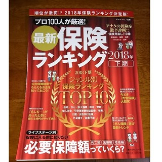 カドカワショテン(角川書店)の最新保険ランキング2018年下期 (角川SSCムック)  (ビジネス/経済)