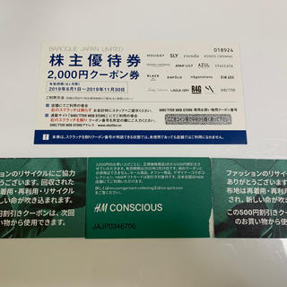 マウジー(moussy)のバロックジャパン   株主優待 2000円分(ショッピング)