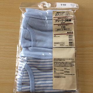ムジルシリョウヒン(MUJI (無印良品))の【新品未使用】無印良品 ブリーフ2枚組 110cm ライトブルー 綿100%(下着)