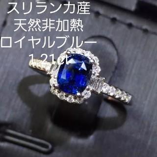 スリランカ産♡天然非加熱 ロイヤルブルーサファイア リング(リング(指輪))