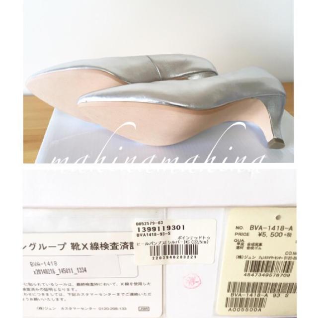 Juze(ジュゼ)のパンプス  シルバー レディースの靴/シューズ(ハイヒール/パンプス)の商品写真