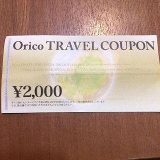 コストコ(コストコ)のオリコ トラベルクーポン 2000円券(宿泊券)