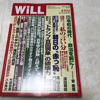 月刊WiLL2019年8月号(ニュース/総合)