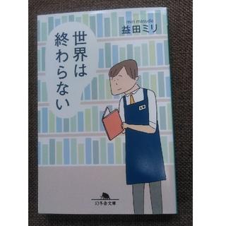 幻冬舎 - 世界は終わらない  益田ミリ