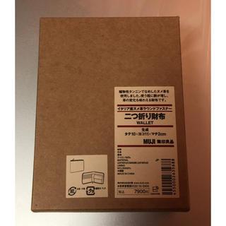 ムジルシリョウヒン(MUJI (無印良品))の二つ折り財布(財布)