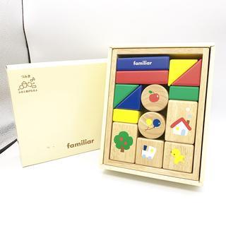 ファミリア(familiar)の美品 ファミリア familiar 積み木 おもちゃ 木のおもちゃ ベビー (積み木/ブロック)
