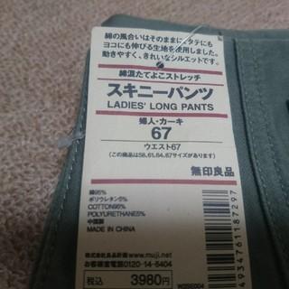 ムジルシリョウヒン(MUJI (無印良品))の(新品)スキニーパンツ レディース カーキ 67(未使用)(スキニーパンツ)