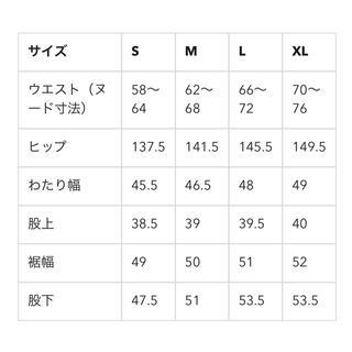 ジーユー(GU)のイージースカンツサイズ表(カジュアルパンツ)