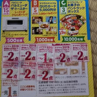 バルミューダ(BALMUDA)のヤマザキ おいしくチョイス 15点×2(その他)