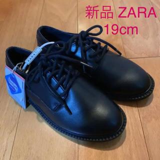 ザラキッズ(ZARA KIDS)の新品 ZARA フォーマルシューズ 19cm(フォーマルシューズ)