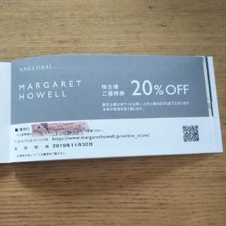 マーガレットハウエル(MARGARET HOWELL)のマーガレット ハウエル 株主優待券(ショッピング)