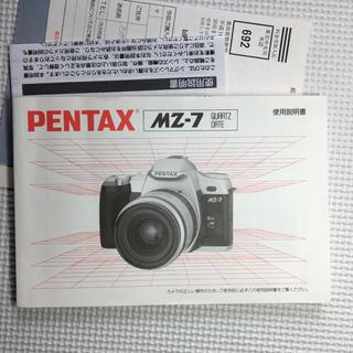 ペンタックス(PENTAX)のPentax MZ-7 取り扱い説明書(フィルムカメラ)