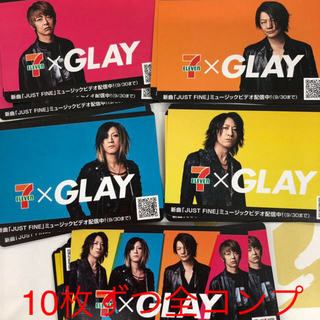 セブンイレブン フェア GLAY 応募券 50枚(フード/ドリンク券)