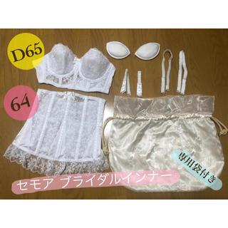 タカミ(TAKAMI)の【Akari様専用】セモア ブライダルインナー D65 64 結婚式 インナー(ブライダルインナー)