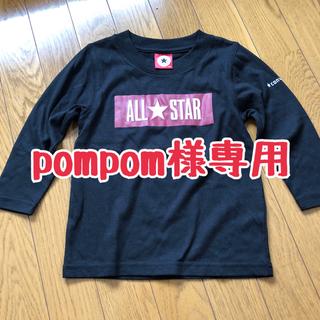 コンバース(CONVERSE)のCONVERSE【コンバース】ロンティー 長袖Tシャツ 100(Tシャツ/カットソー)