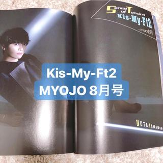 Kis-My-Ft2 - [295] Kis-My-Ft2 MYOJO 8月号
