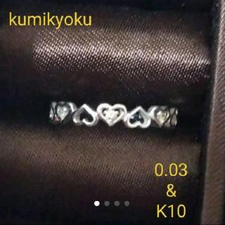 クミキョク(kumikyoku(組曲))のkumikyoku/0.03/K10/ハート(リング(指輪))