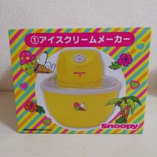 スヌーピー(SNOOPY)のローソン スピードくじ スヌーピー アイスクリームメーカー(その他)
