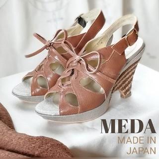 メダ(MEDA)の『MEDA/メダ』ウェッジヒール*サンダル/レザー&ジュート/S(22.5)茶系(サンダル)
