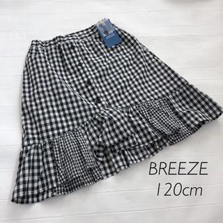 ブリーズ(BREEZE)の【新品・未使用】BREEZE ギンガムチェック スカート 120cm(スカート)