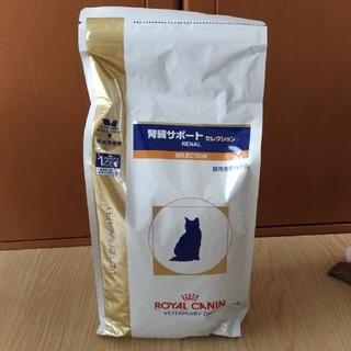 ロイヤルカナン(ROYAL CANIN)のロイヤルカナン 腎臓サポート セレクション  猫用  新品未開封  送料込み(ペットフード)