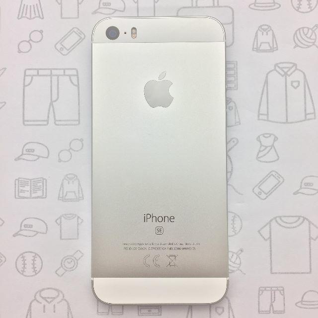 iPhone(アイフォーン)の【ラクマ公式】iPhone SE 32GB 353064096913438 スマホ/家電/カメラのスマートフォン/携帯電話(スマートフォン本体)の商品写真