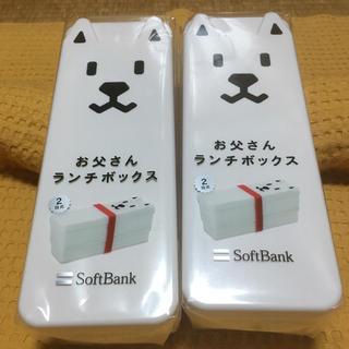 お弁当箱  ソフトバンク(弁当用品)