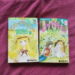 漫画 セント=ブラウンの童話①②巻セット 美村あきの(全巻セット)