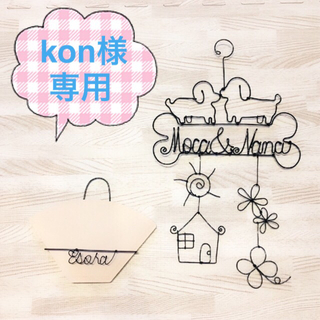 kon様♢専用(その他)