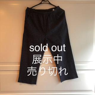 パンツ sold out(クロップドパンツ)