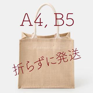 ムジルシリョウヒン(MUJI (無印良品))の【新品】無印良品 ジュートマイバッグ A4 B5 計2点(トートバッグ)
