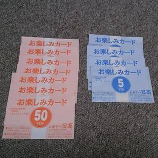 お菓子の日高 お楽しみカード (店頭用金券)(菓子/デザート)