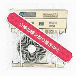 ヒタチ(日立)の★ゆめ様★取り置き中★HITACHI☆新品ルームエアコン☆白くまくん(エアコン)