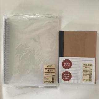ムジルシリョウヒン(MUJI (無印良品))の無印良品 バインダー ノート(ファイル/バインダー)