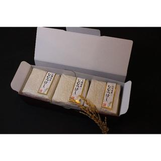 ななつぼし(300g)3ケセット(米/穀物)