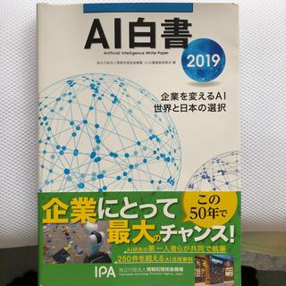 カドカワショテン(角川書店)のAI白書 2019(資格/検定)