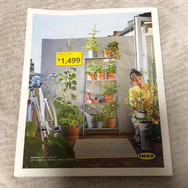 IKEA(イケア)のIKEA 2019年 カタログ 春夏 エンタメ/ホビーの本(住まい/暮らし/子育て)の商品写真